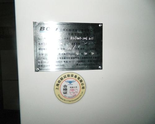 河南两厢冷热冲击试验箱B-TCT-403出货